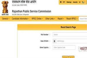 marks of ras exam released on rpsc rajasthan gov in