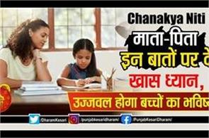 chanakya niti and geeta updesh about upbringing of childrens