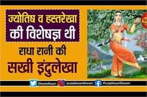 interesting facts about radha rani friend indulekha