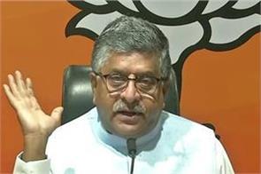 ravi shankar prasad targeted the maharashtra government