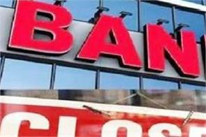 2 day bank strike from monday may affect the functioning