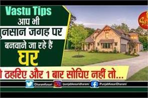 vastu tips about home