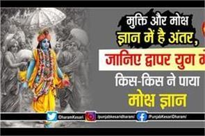 sri krishna devotee moksha