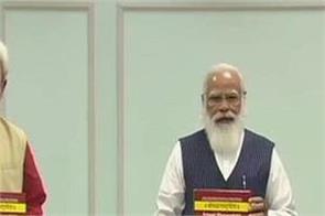national news punjab kesari narendra modi bhagwat geeta