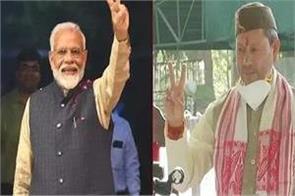 modi congratulates tirath singh on becoming cm of uttarakhand