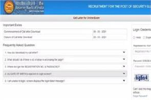 admit card for security guard recruitment exam released