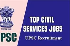 recruitment for many posts including lady medical officer