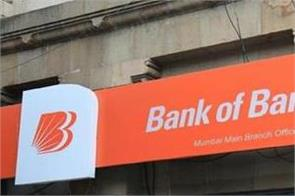 bank of baroda raised rs 4 500 crore through qip