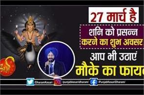 27th march is an auspicious occasion to please shani dev
