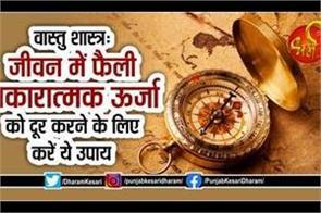 vastu shastra remedies for positivity in hindi