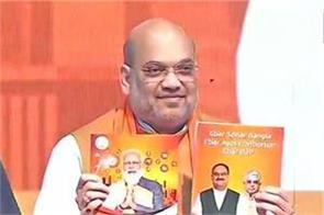 bjp issued manifesto shah said this is not our manifesto but our resolution
