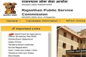 rpsc subordinate service interview admit card released