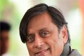 national news punjab kesari congress shashi tharoor