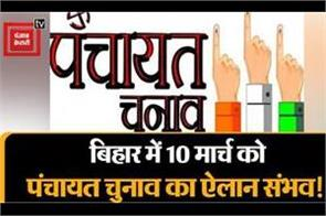 panchayat elections are possible in bihar on 10 march