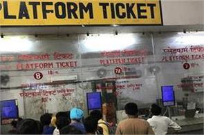 cleanliness of railways on increased platform ticket prices