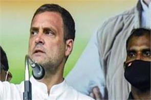 national news punjab kesari congress rahul gandhi