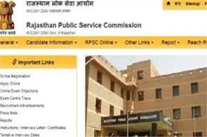 vacancy in 83 posts of headin rajasthan
