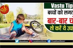 vastu for child care