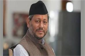 uttarakhand chief minister tirath singh rawat slipped tongue