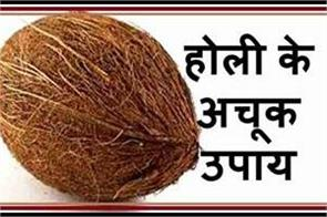 holi special remedies in hindi