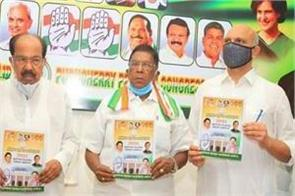 congress releases manifesto