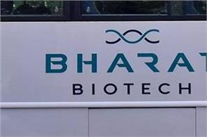 bharat biotech praises modi for vaccine