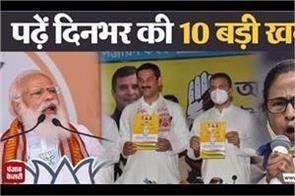 congress s manifesto released for assam elections