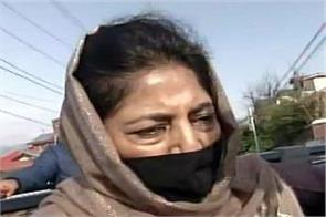 pdp chief mehbooba mufti appears before ed accuses center