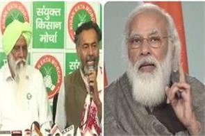 kisan morcha said parties will send for elections in west bengal and kerala