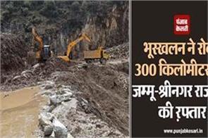 jammu srinagar national highway cleared