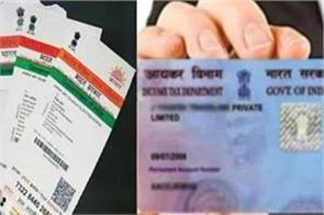 last date for linking aadhar to pan card extended
