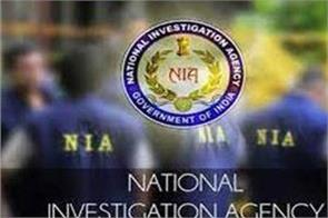 nia recovered lakhs of rupees from a field in samba