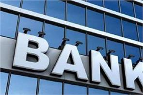 why the privatization of public sector banks