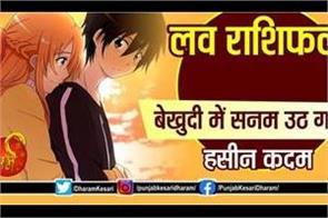 daily love horoscope in hindi