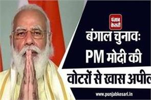 west bengal pm modi appealed to people to vote