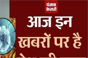 today the country is watching these news