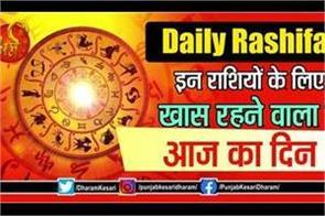 daily rashifal in hindi