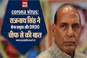 corona virus rajnath singh talks to army chief and drdo chief