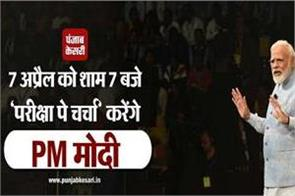 pm modi pariksha pe charcha at 7 pm on 7th april