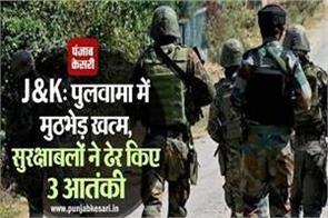 j k encounter ends in pulwama 3 terrorists killed by security forces
