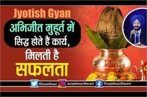 abhijeet muhurat importance in hindi