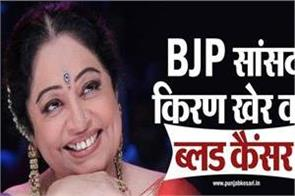 bjp mp kirron kher gets blood cancer treatment underway in mumbai