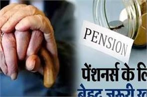 this number is very important for pensioners