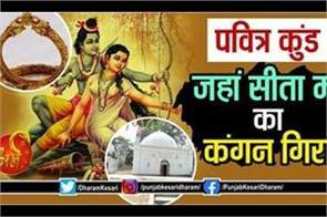dharmik sthal related to devi sita