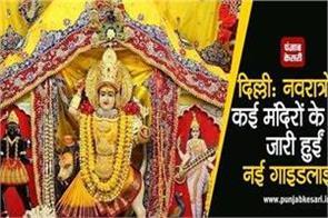 corona virus new guidelines in temples on navratri