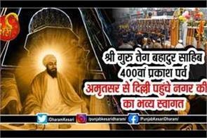 sri guru tegh bahadur sahib 400th prakash parv