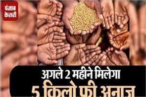 80 crore beneficiaries to benefit under pmgkay