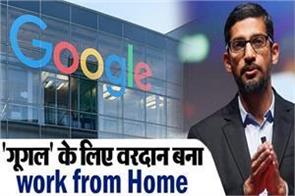 work from home becomes a boon for google