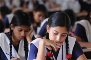 admit card for 10th 12th examinations issued