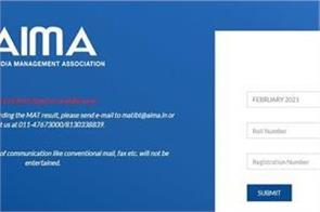 mat exam results released on website mat aima in